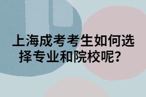 上海成考考生如何选择专业和院校呢?