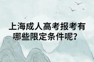 上海成人高考报考有哪些限定条件呢?
