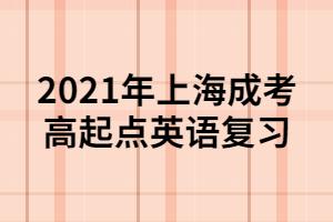 2021年上海成考高起点英语复习
