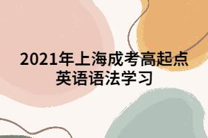 2021年上海成考高起点英语语法学习 (2)