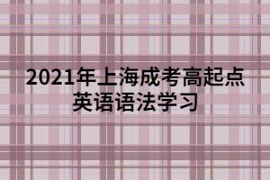 2021年上海成考高起点英语语法学习