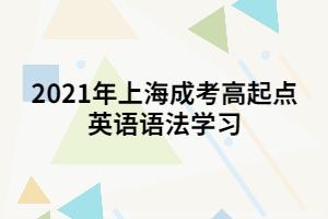2021年上海成考高起点英语语法学习 (1)