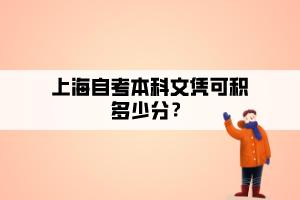 上海自考本科文凭可积多少分?