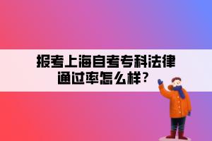 报考上海自考专科法律通过率怎么样?
