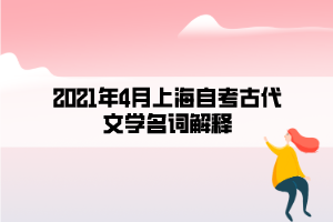 2021年4月上海自考古代文学名词解释