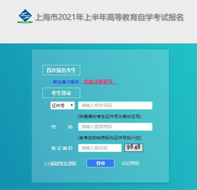 2021年上半年上海自考准考证打印入口