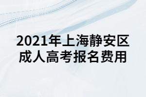 2021年上海静安区成人高考报名费用