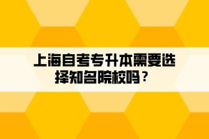 上海自考专升本需要选择知名院校吗?