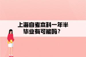 上海自考本科一年半毕业有可能吗?