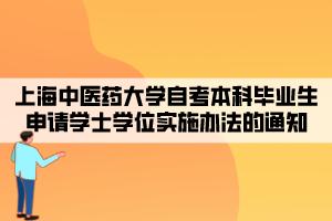 上海中医药大学自考本科毕业生申请学士学位实施办法的通知