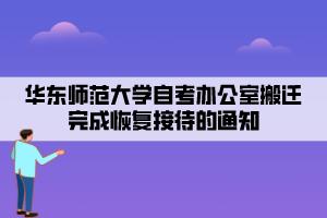 华东师范大学自考办公室搬迁完成恢复接待的通知