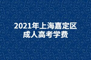 2021年上海嘉定区成人高考学费