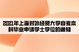 2021年上海对外经贸大学自考本科毕业申请学士学位的通知