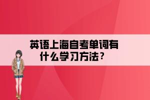 英语上海自考单词有什么学习方法?