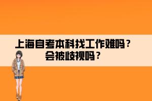 上海自考本科找工作难吗?会被歧视吗?