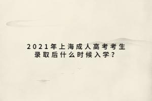 2021年上海成人高考考生录取后什么时候入学?