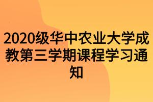 2020级华中农业大学成教第三学期课程学习通知