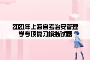 2021年上海自考治安管理学专项复习模拟试题