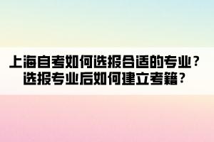 上海自考如何选报合适的专业?选报专业后如何建立考籍?