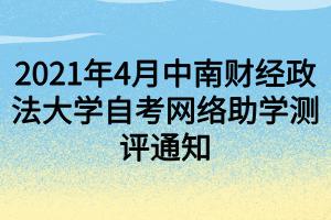 2021年4月中南财经政法大学自考网络助学测评通知