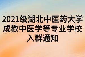 2021级湖北中医药大学成教中医学等专业学校入群通知