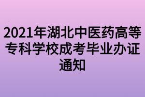 2021年湖北中医药高等专科学校成考毕业办证通知