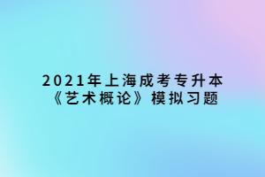2021年上海成考专升本《艺术概论》模拟习题 (2)