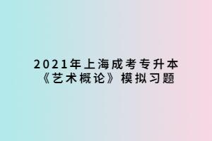 2021年上海成考专升本《艺术概论》模拟习题 (3)