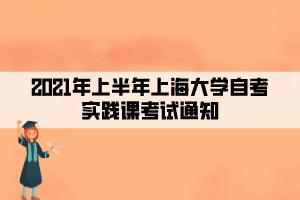 2021年上半年上海大学自考实践课考试通知