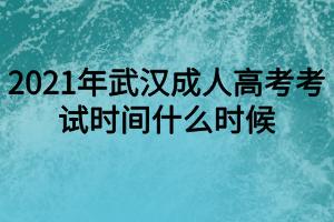 2021年武汉成人高考考试时间什么时候