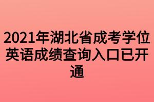 2021年湖北省成考学位英语成绩查询入口已开通