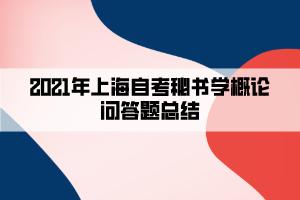 2021年上海自考秘书学概论问答题总结
