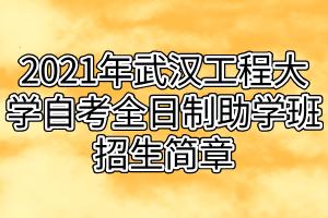 2021年武汉工程大学自考全日制助学班招生简章