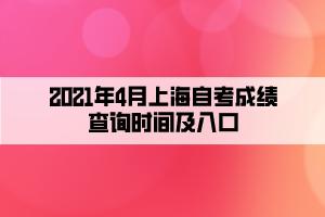 2021年4月上海自考成绩查询时间及入口