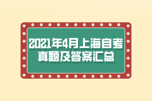 2021年4月上海自考真题及答案汇总