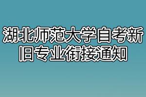 湖北师范大学自考新旧专业衔接通知
