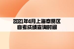 2021年4月上海奉贤区自考成绩查询时间
