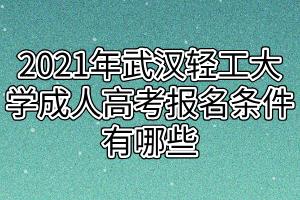 2021年武汉轻工大学成人高考报名条件有哪些