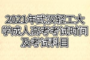 2021年武汉轻工大学成人高考考试时间及考试科目