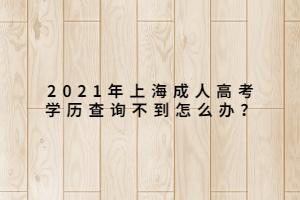 2021年上海成人高考学历查询不到怎么办?