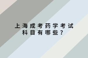 上海成考药学考试科目有哪些?