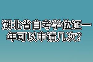 湖北省自考学位证一年可以申请几次?