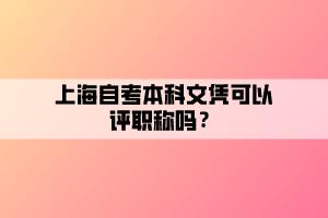 上海自考本科文凭可以评职称吗?
