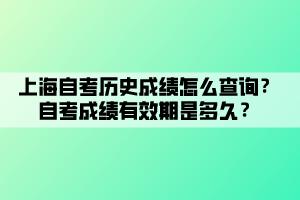 上海自考历史成绩怎么查询?自考成绩有效期是多久?