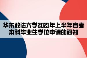 华东政法大学2021年上半年自考本科毕业生学位申请的通知