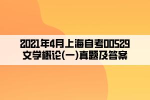 2021年4月上海自考00529文学概论(一)真题及答案