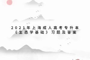 2021年上海成人高考专升本《生态学基础》习题及答案 (1)