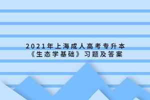 2021年上海成人高考专升本《生态学基础》习题及答案 (14)