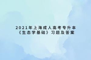 2021年上海成人高考专升本《生态学基础》习题及答案 (15)