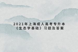 2021年上海成人高考专升本《生态学基础》习题及答案 (11)